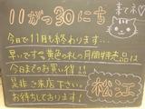 2012/11/30松江