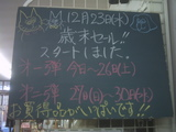 091223南行徳