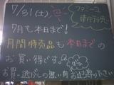 2010/07/31南行徳