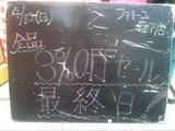 2011/04/10森下