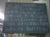 091216南行徳