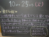 2011/10/25松江