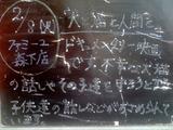 2011/02/08森下