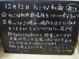 081212松江