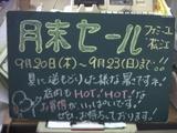 070920松江