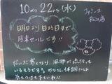 081022松江