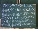060715松江