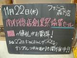 2012/11/22森下