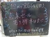 2010/12/26松江