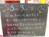 090503松江