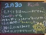 070203松江