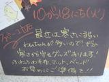 2011/10/18立石