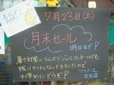 2011/07/23立石