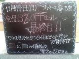 2010/11/14森下