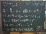 2010/07/17南行徳
