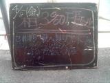 2011/4/8森下