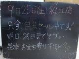 2010/09/25松江