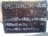2010/9/12森下