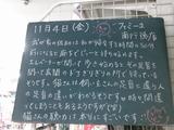 2011/11/4南行徳