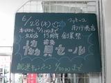 2012/6/28南行徳