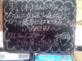 2010/3/3森下