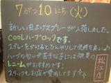 2012/7/10松江
