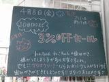 2011/4/8南行徳