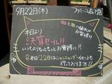 2011/9/22森下
