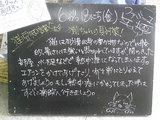2010/06/18立石