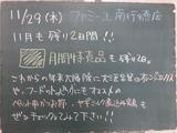 2012/11/29南行徳