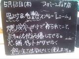 2010/5/13森下