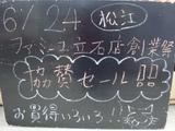 2010/6/24松江