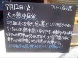 2011/7/12森下