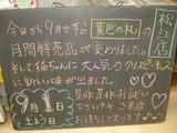 2012/09/01松江