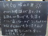 090606松江