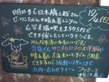 051204松江