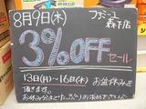 2012/8/9森下