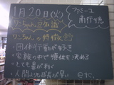 090120南行徳
