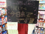 2011/3/27松江