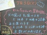 2012/7/3立石