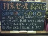 060827松江