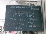2011/12/18南行徳