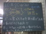 091020南行徳