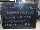 2010/11/14松江