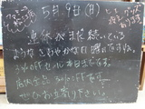 2010/5/9松江