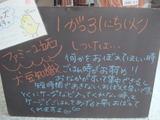 2012/1/31立石