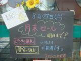 2011/08/27立石