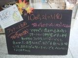 2011/10/21立石