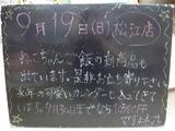 2010/9/19松江