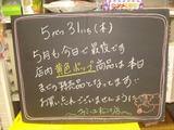 2012/5/31松江